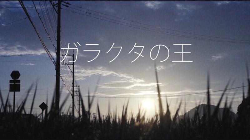 Ashmall - ガラクタの王 - MUSIC VIDEO