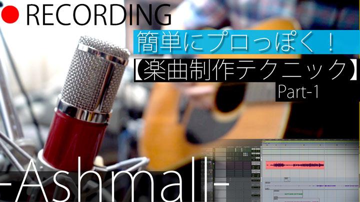 アコギのレコーディング、MIX方法