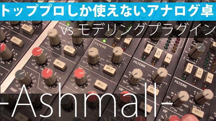 【サウンド動画レビュー】SSLコンソール実機と、それを再現するプラグイン、音で比較。