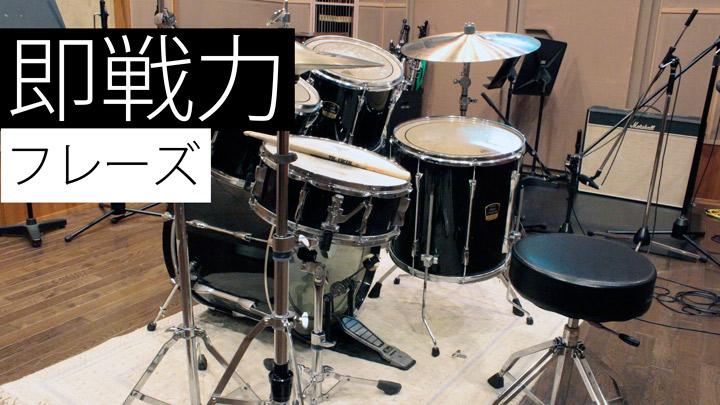 【その1】「メタル風な高速突入フィル」カッコいいドラムフレーズ集【打ち込みでも!】