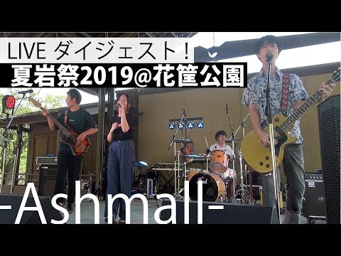 福井ライブレポートVol.1@夏岩祭2019