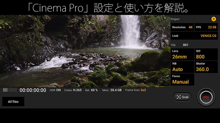 叙情的な映像で圧倒する、Cinema Pro撮影の基本と設定方法