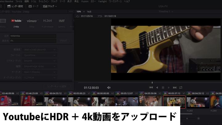 【LOG/HLG】HDR+広色域動画をYoutubeにアップロードする【Davinci Resolve】